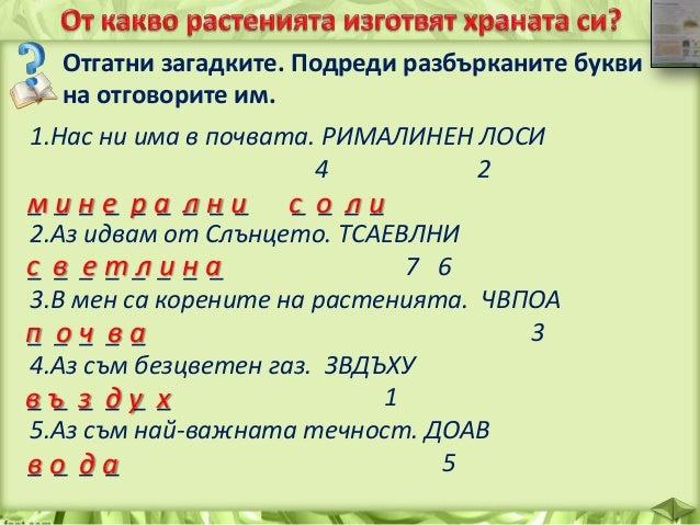 1. Условия за живот 2. От какво се нуждаят растенията? План на урока: