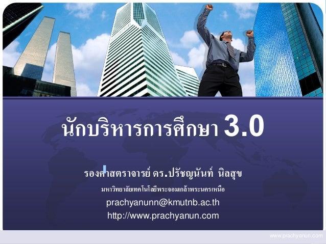 LOGOwww.prachyanun.com นักบริหารการศึกษา 3.0 รองศาสตราจารย์ ดร.ปรัชญนันท์ นิลสุข มหาวิทยาลัยเทคโนโลยีพระจอมเกล้าพระนครเหนื...