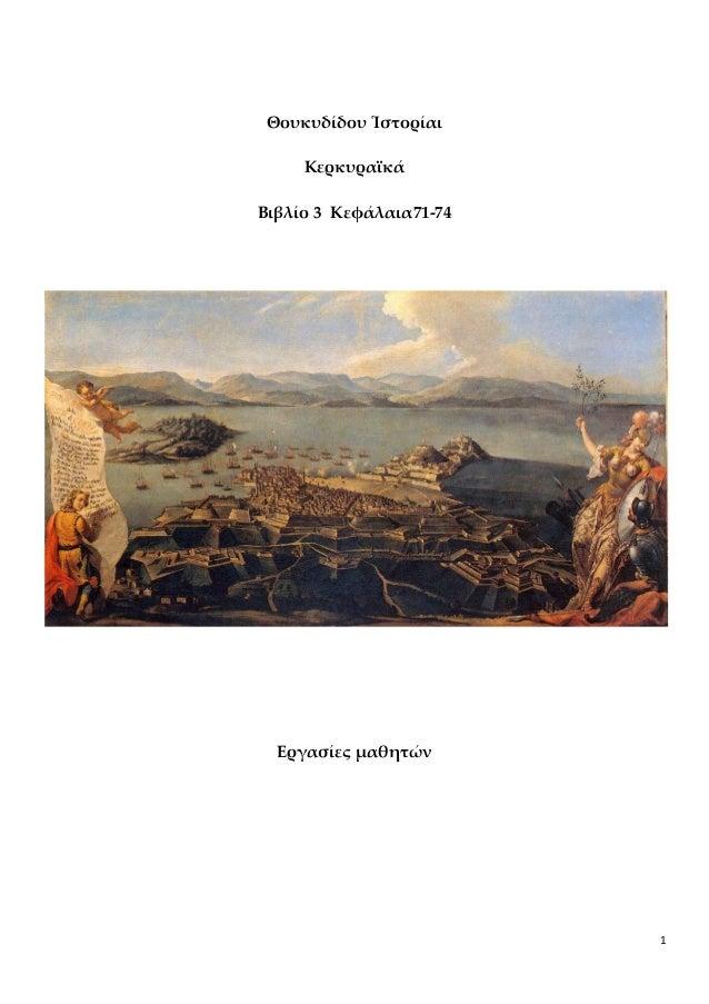 1 Θουκυδίδου Ἱστορίαι Κερκυραϊκά Βιβλίο 3 Κεφάλαια71-74 Εργασίες μαθητών