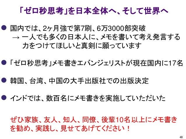 「ゼロ秒思考」を日本全体へ、そして世界へ  国内では、2ヶ月強で第7刷、6万3000部突破 → 一人でも多くの日本人に、メモを書いて考え発言する 力をつけてほしいと真剣に願っています  「ゼロ秒思考」メモ書きエバンジェリストが現在国内に17...