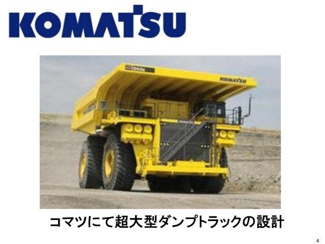 コマツにて超大型ダンプトラックの設計 4