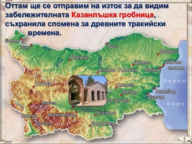 """Като се спуснем на север, непременно трябва да посетим """"Етъра"""" – най-големия етнографски музей на открито."""