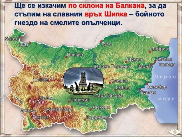"""Ако продължим още на север, ще се озовем пред вратите на Първата българска гимназия """"Васил Априлов"""" в град Габрово."""