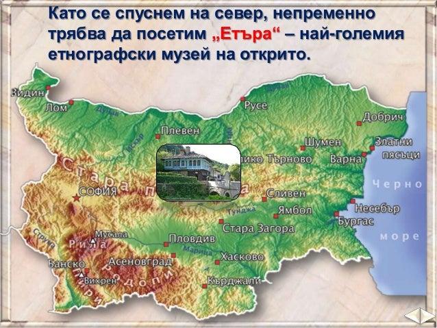 Наблизо е старопрестолният град Велико Търново. Накацалите като птици къщи по бреговете на р. Янтра се оглеждат във водите...