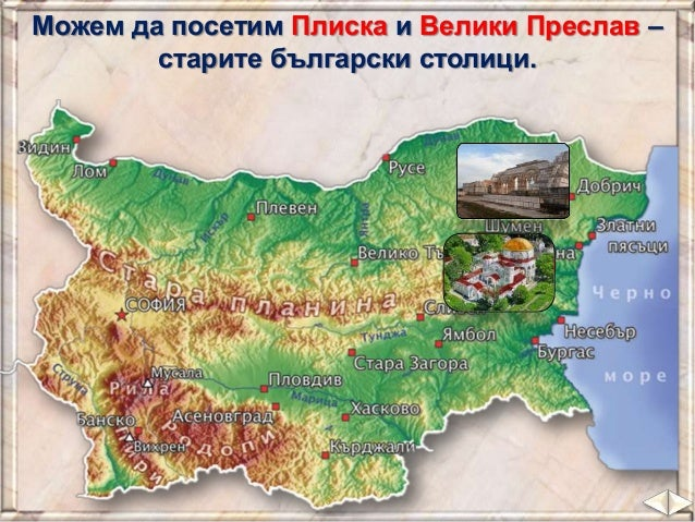 Когато стигнем дунавския бряг край Видин, ще ни посрещне историческата крепост Баба Вида.