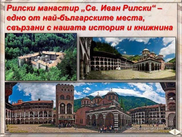 Продължим ли на изток, ще си починем сред прохладните иглолистни гори на Родопите.