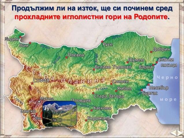 В полите на Предбалкана и на двата бряга на река Осъм е разположен родния ни град Ловеч. Днес градът е доказан културен и ...