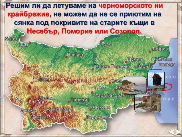 """1. В текста са допуснати две грешки. Открий ги и ги подчертай. """"От Казанлък поехме към символа на българското геройство – ..."""