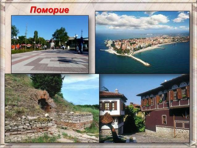 4. Изброй културни забележителности в твоето селище или край него. _____________________________________ _________________...