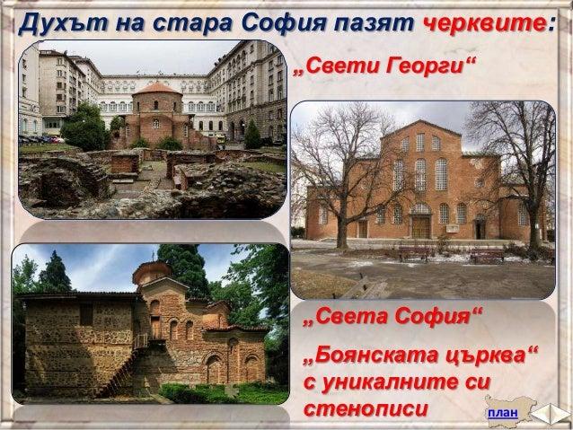 """""""Боянската черква"""""""