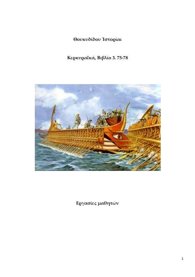 1 Θουκυδίδου Ἱστορίαι Κερκυραϊκά, Βιβλίο 3. 75-78 Εργασίες μαθητών