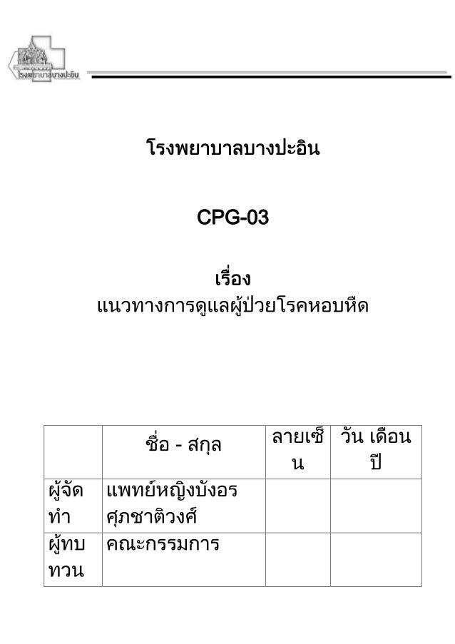 CPG-03 -