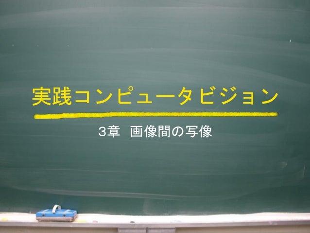 実践コンピュータビジョン 3章 画像間の写像