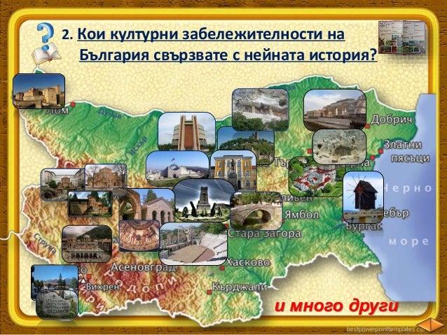 4. Допълнете пропуснатото в текста. България е нашата Родина. Повърхнината ѝ е ________________. Най-високата българска пл...