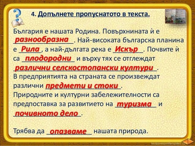 """5. Посочете верния отговор.  Искърският пролом се намира в: а/ Родопите б/ Витоша в/ Стара планина  В резервата """"Сребърн..."""