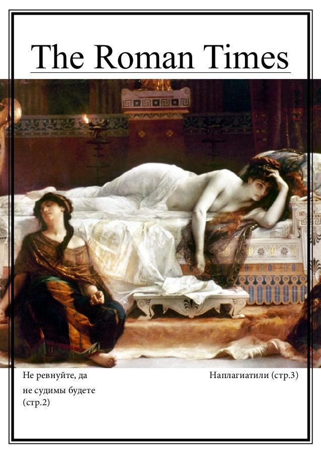 The Roman Times Не ревнуйте, да не судимы будете (стр.2) Наплагиатили (стр.3)