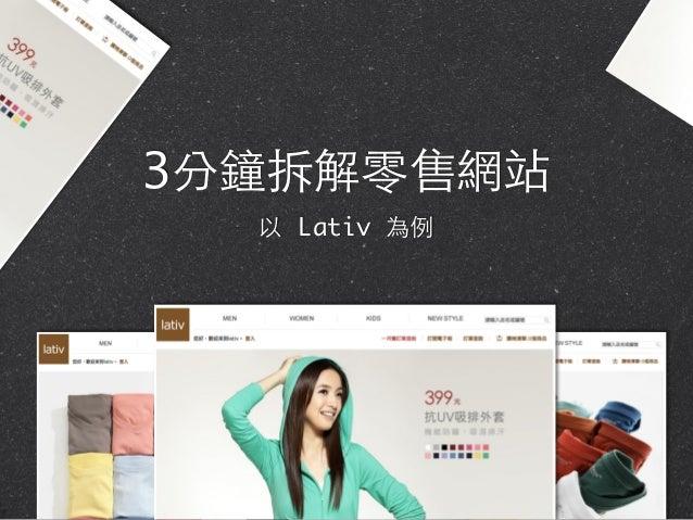 3分鐘拆解零售網站 以 Lativ 為例