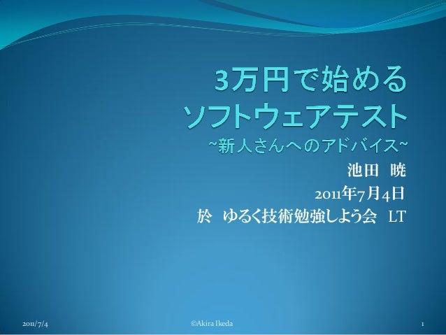 池田 暁 2011年7月4日 於 ゆるく技術勉強しよう会 LT 2011/7/4 1©Akira Ikeda