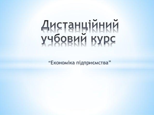 """""""Економіка підприємства"""""""