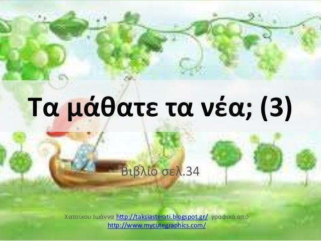 Τα μάθατε τα νέα; (3) Βιβλίο σελ.34 Χατσίκου Ιωάννα http://taksiasterati.blogspot.gr/ γραφικά από http://www.mycutegraphic...