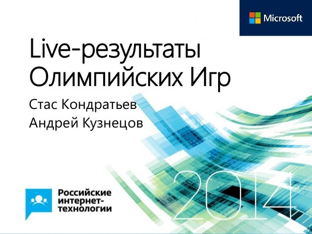 Live-результаты Олимпийских Игр Стас Кондратьев Андрей Кузнецов