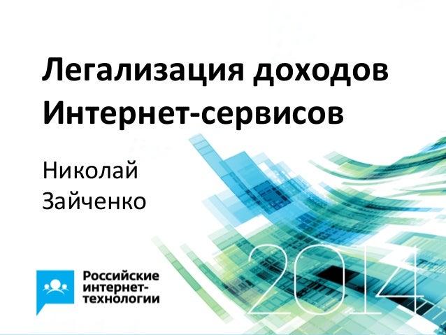 Легализация  доходов     Интернет-‐сервисов     Николай   Зайченко