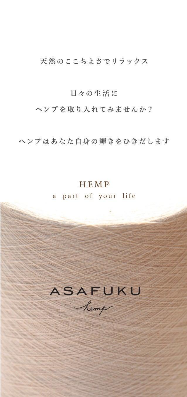 ASAFUKU(麻福) 美と健康リーフ