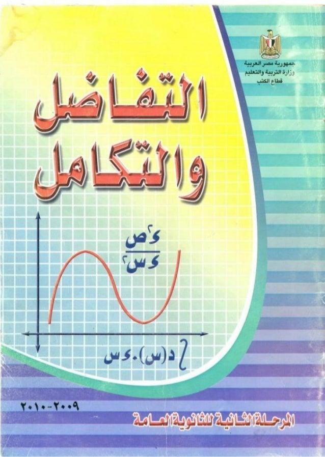 كتاب التفاضل والتكامل - كتاب الوزارة  3 ث