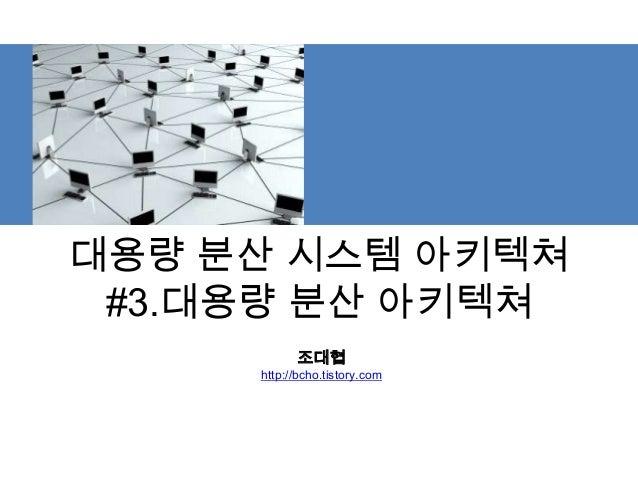 대용량 분산 시스템 아키텍쳐 #3.대용량 분산 아키텍쳐 조대협 http://bcho.tistory.com
