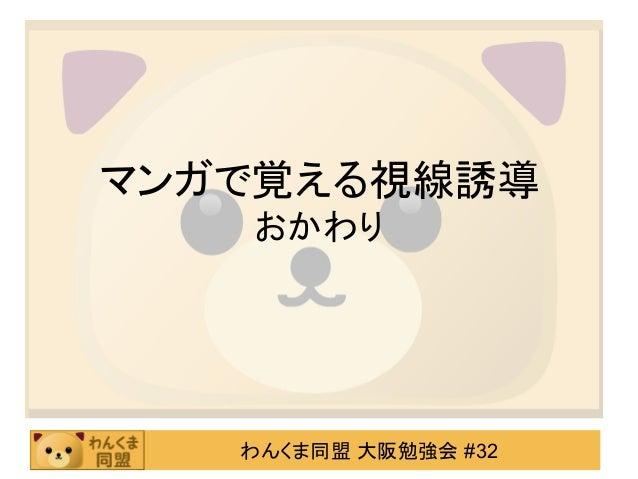 わんくま同盟 大阪勉強会 #32 マンガで覚える視線誘導 おかわり