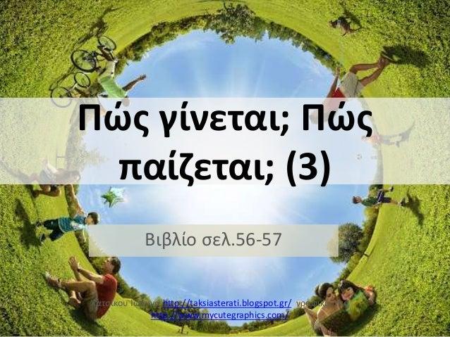 Πώς γίνεται; Πώς παίζεται; (3) Βιβλίο σελ.56-57 Χατσίκου Ιωάννα http://taksiasterati.blogspot.gr/ γραφικά από http://www.m...