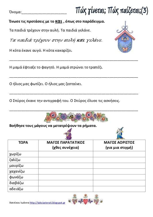 Χατσίκου Ιωάννα http://taksiasterati.blogspot.gr Όνομα:______________________ Ένωσε τις προτάσεις με το και , όπως στο παρ...