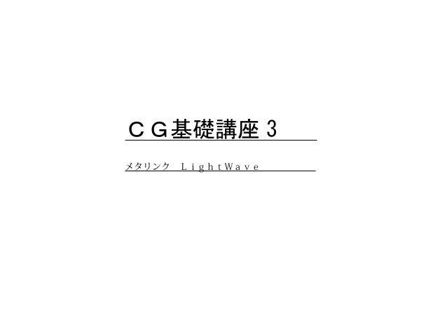 CG基礎講座 3 メタリンク LightWave