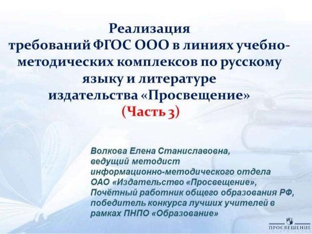 русский язык и литература часть3