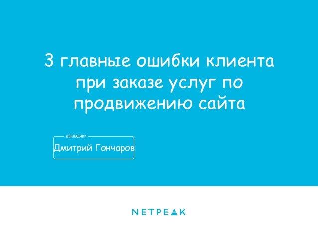 3 главные ошибки клиента при заказе услуг по продвижению сайта Дмитрий Гончаров