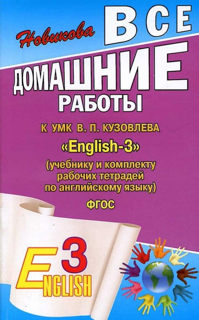 Гдз по английскому языку никандров