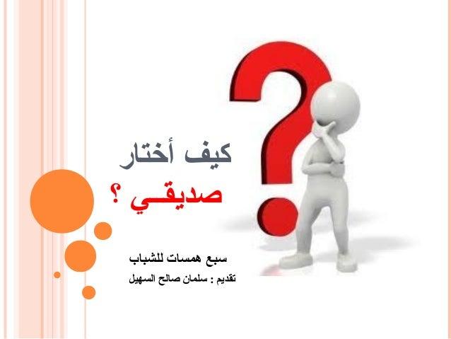 سبعللشباب همسات السهيل صالح سلمان : تقديم أختار كيف ؟ صديقــي