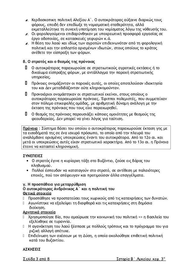 ΜΕΣΑΙΩΝΙΚΗ ΙΣΤΟΡΙΑ - ΚΕΦΑΛΑΙΟ 3 Slide 3