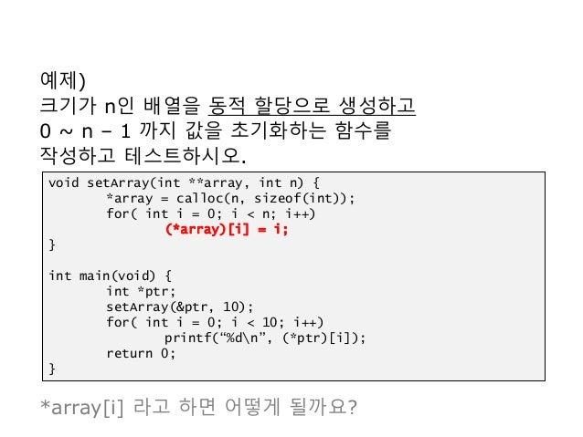 예제) 크기가 n인 배열을 동적 할당으로 생성하고 0 ~ n – 1 까지 값을 초기화하는 함수를 작성하고 테스트하시오. *array[i] 라고 하면 어떻게 될까요? void setArray(int **array, int...