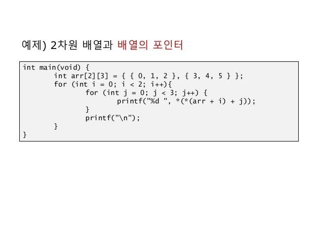 예제) 2차원 배열과 배열의 포인터 int main(void) { int arr[2][3] = { { 0, 1, 2 }, { 3, 4, 5 } }; for (int i = 0; i < 2; i++){ for (int j...