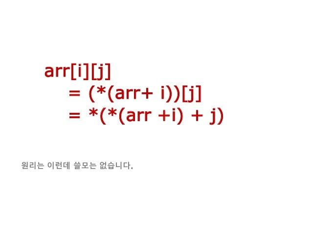 arr[i][j] = (*(arr+ i))[j] = *(*(arr +i) + j) 원리는 이런데 쓸모는 없습니다.