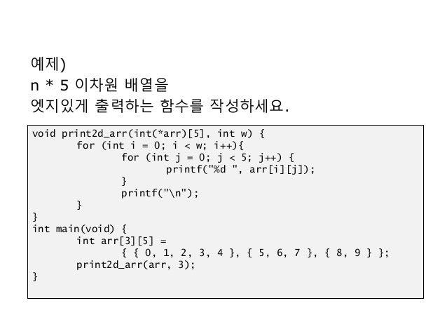 예제) n * 5 이차원 배열을 엣지있게 출력하는 함수를 작성하세요. void print2d_arr(int(*arr)[5], int w) { for (int i = 0; i < w; i++){ for (int j = 0...