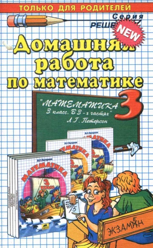 Домашние работы по математике 7 класс гдз