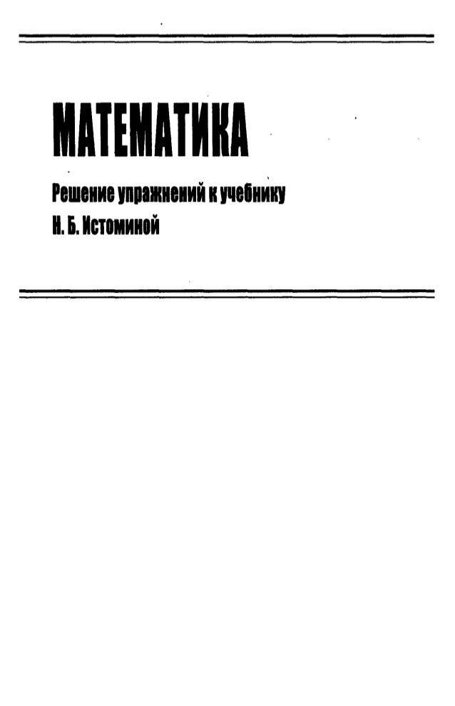 nozdrev-nbistomina-matematika-3-klass-reshebnik-2-chast
