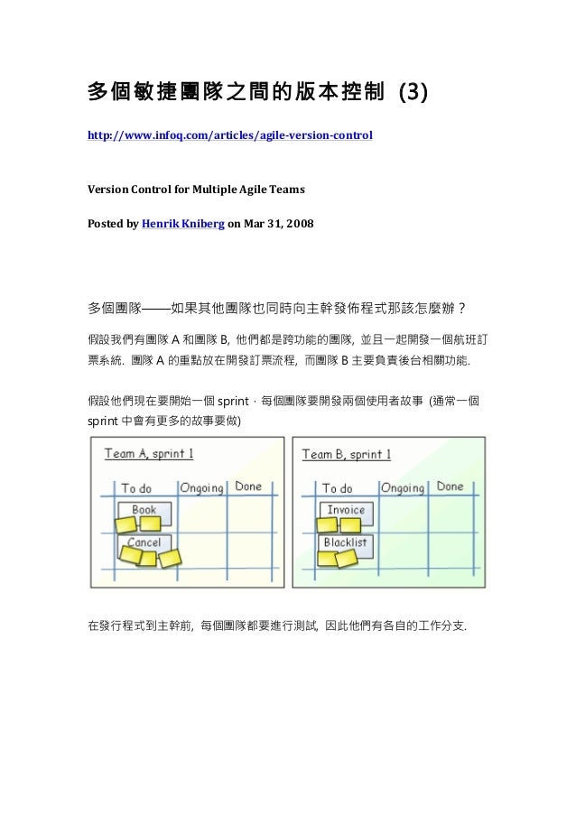 多個敏捷團隊之間的版本控制 (3) http://www.infoq.com/articles/agile-­‐version-­‐control	    	    Version	   Control	   for	   Multiple	 ...