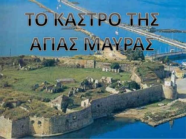 Το κάστρο  • Είναι ένα από τα σημαντικότερα αξιοθέατα της  Λευκάδας. Ιδρύθηκε τον 13ο αιώνα (1300 μ.χ.) για  αμυντικούς κυ...