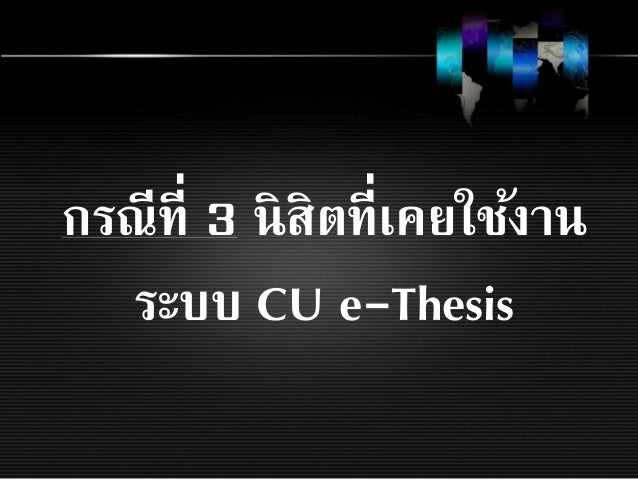 e thesis chula Fundamentals of quantitative research suphat sukamolson, phd language institute chulalongkorn university abstract the main purpose of this article is to introduce some important.
