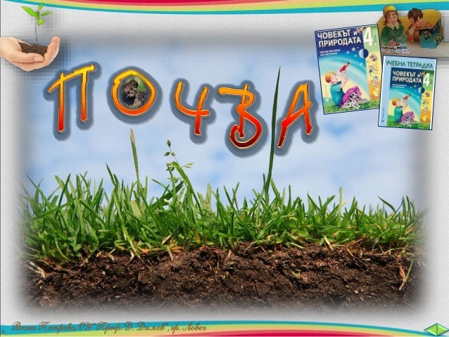 план  Почва се нарича  повърхностният рохкав слой  на земята, който има  свойството плодородие.