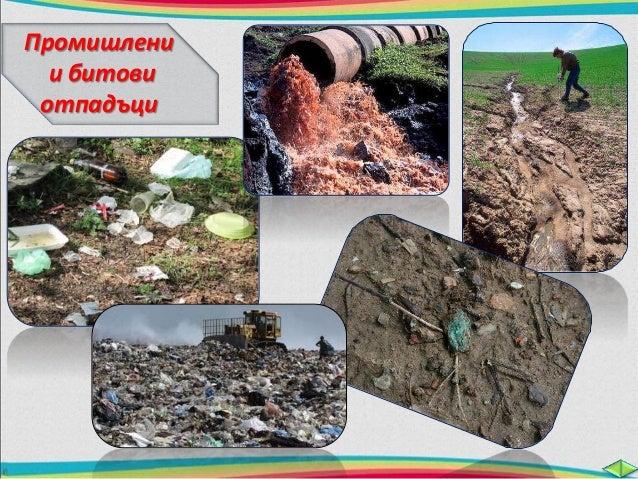 Неизползваните от  растенията  изкуствени торове  Някои от тях са вредни  за червеите, гъбичките  и другите обитатели  на ...