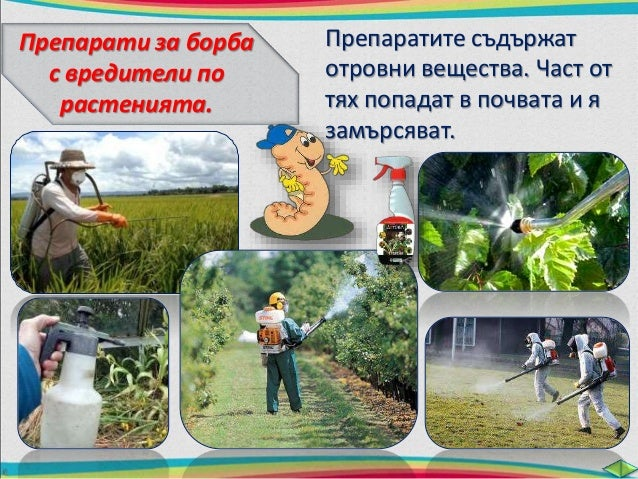 За да се запази почвата  чиста, трябва да се  преработват отпадъците.  Необходимо е  фермерите да  използват по-малко  изк...